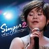 SINGER2 / 島津亜矢 (2013 FLAC)