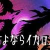 感想《ウルトラマンR/B 第5話「さよならイカロス」》個人的神回!!ブルの新フォーム登場!クリスタルはティガ!