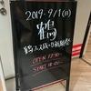 鶴フェス成功祈願祭〜主宰脱低気圧ボーイ宣言@東京カルチャーカルチャー