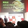 湖池屋 JAPAN PRIDE プロジェクト  記者発表会!