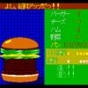 ハンバーガー・ショップ for MSX2 キミは慌てず確実にハンバーガーを作れるか?
