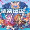 聖剣伝説 3 リメイク プレイログ 2 周目 ケヴィンルート