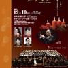 昭和音楽大学 ヘンデル作曲「メサイア」演奏会