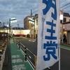 今日のつまがり 3/15(金)習志野駅の駅頭&街宣車での街頭宣伝活動
