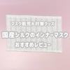 マスク肌荒れ防止グッズ|絹100%日本製インナーマスクがおすすめ