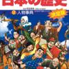 小学館版 学習まんが 少年少女 日本の歴史 別巻1 人物事典