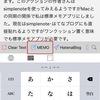  textwell→標準メモアプリのアクション発見