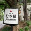 【グルメ】日比谷公園。憧れの松本楼に行く。