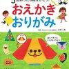 【本】3歳児へのクリスマスプレゼント『おえかきおりがみ』シール付き【知育】