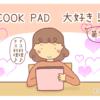 『お弁当や作り置きにぴったり!COOK PADおすすめレシピ6選~ナス編~』