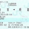 倉吉→姫路(智頭急行経由) 自由席特急券