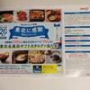 【7/31*8/13】 明治 おいしい牛乳 東北限定キャンペーン【レシ/封書】