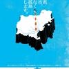 陸の孤島延岡から東京に行く方法について考えてみた