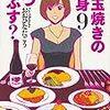 おおひなたごう先生『目玉焼きの黄身 いつつぶす?』9巻 KADOKAWA / エンターブレイン 感想。