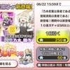 【ゆゆゆい】SSR乃木若葉・乃木園子の評価