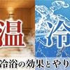 温冷浴の効果とやり方【寒い冬に抜群の効果を出す健康ルーティーン】