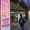 新宿京王「駅弁大会」1月22日まで開催。2日連続で行ってきました~
