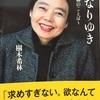 「一切なりゆき」は、樹木希林さんの言葉を集めた前向きになる本です!