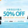 【予告】Amazon プライムデーにてANKERが特価セール 7/16(月) 12:00〜