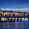 リッツカールトン京都は『隠れプラチナ特典』で超お得に宿泊しよう!無料で泊まる方法も説明
