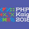 PHPerKaigi 2018 にスポンサーとして協賛します