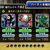 level.565【自然系15%】第116回闘技場ランキングバトル5日目