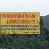原電を妨害する人は上関町に来ないで!