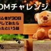 【悲報】ROOMガチで一カ月やってみたら1000円に届かなかった話。