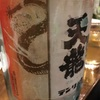 【廃業蔵約50年古酒】天龍、一級酒の味