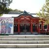 和歌山県の淡嶋神社