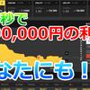 30秒で19万円が「まさか」ご不満ですか?