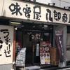 辛味噌らーめん(味噌屋 八郎商店/新宿)