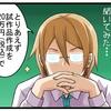 マンガ記事⑥データベースシステム~あふたー株式会社~