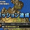 DQMSL攻略 魔界神の修練5 ミッション「6ラウンド以内に撃破してクリア」を達成。