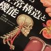 医wayの日常〜医学談義に興味津々の生徒達〜