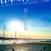 「日本と再生 光と風のギガワット作戦」