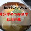 サンマのつみれで 女川汁風お味噌汁 秋のサンマづくし3