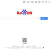 Baiduでおぼえる中国語