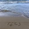 8月22日(火)夏を終わらせる5つのプロトコル