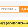 【ヤフショ】何に使う?500円引きクーポン(`・ω・´)【ペイモ】