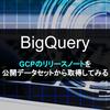 【BigQuery】GCPのリリースノートを公開データセットから取得してみる