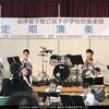 8月30日(日)きのう孫二人が出演したブラスバンド定期演奏会へ、Facebookにキノコの収穫した報告多し、今年は豊作か、、