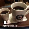 モリバコーヒー「キリマンジャロ」味と感想