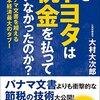 元国税調査官の大村大次郎氏のトヨタ批判がすごい