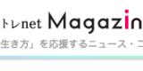 【メディア掲載】2018.05.14 アントレnet Magazine