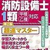 消防設備士(12月奈良)出願【甲種1類・乙種7類】