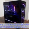 【マイニングベース】Astromeda AQUA【実機レビュー口コミ】
