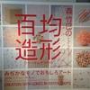 【★★☆】森竹巳の百均造形  みぢかなモノでおもしろアート(高崎市美術館)