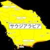 【危険情報】サウジアラビアについての危険情報【危険レベル継続】(内容の更新)