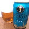 サントリー  『東京クラフト IPA  2018』を飲む